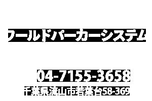フォークリフト作業員募集 │ ワールドパーカーシステム